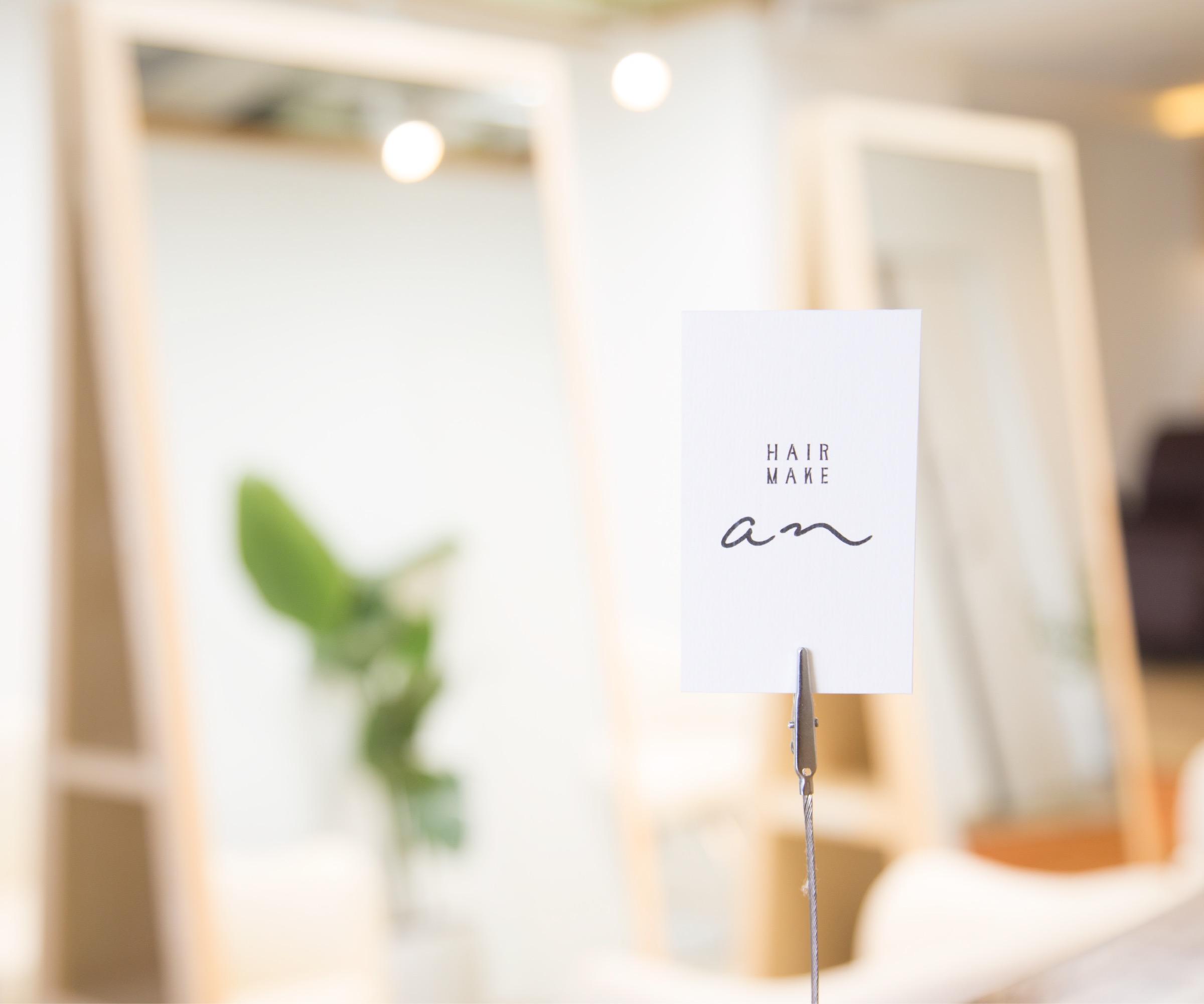 HAIR MAKE an | 大阪 天満 扇町 美容室